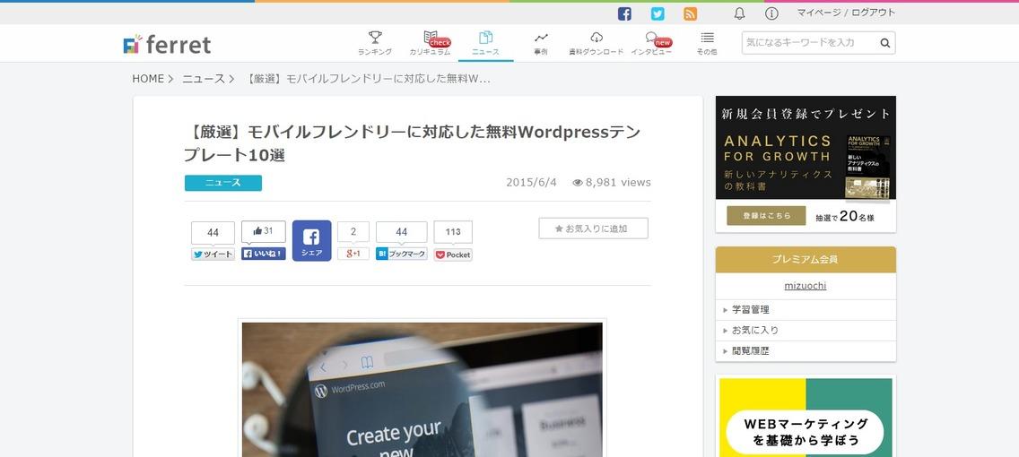 【厳選】モバイルフレンドリーに対応した無料Wordpressテンプレート10選