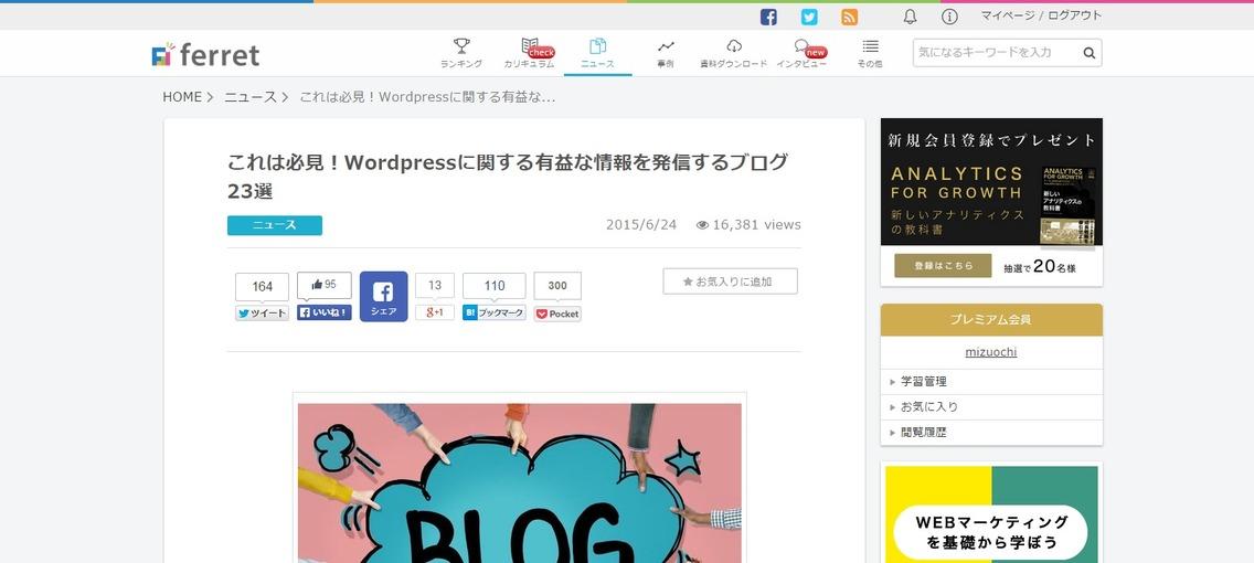 これは必見!Wordpressに関する有益な情報を発信するブログ23選