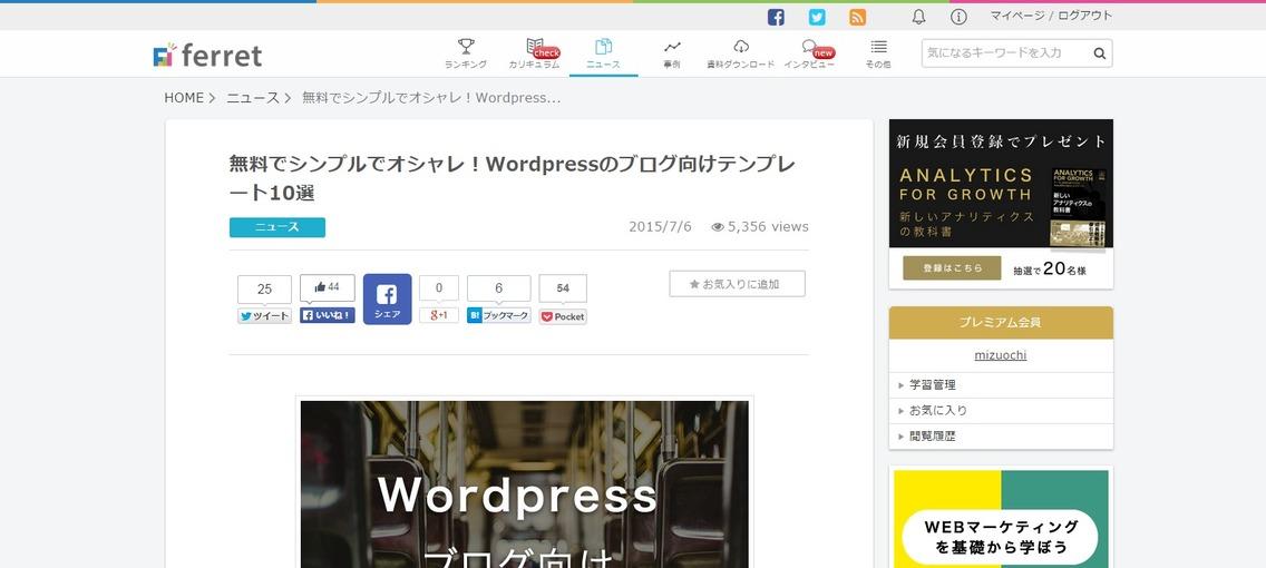 無料でシンプルでオシャレ!Wordpressのブログ向けテンプレート10選