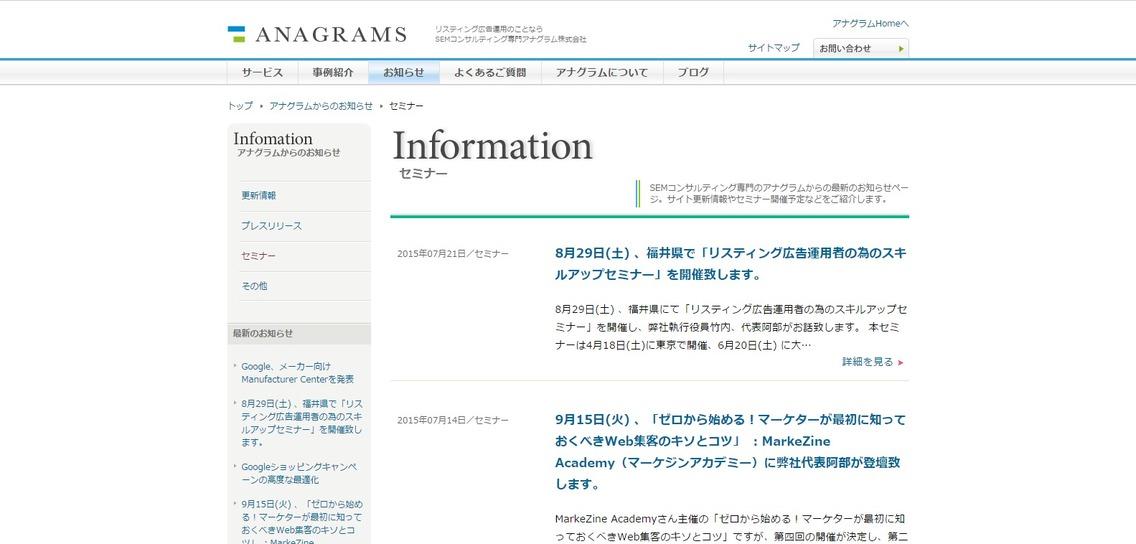 1.アナグラム株式会社