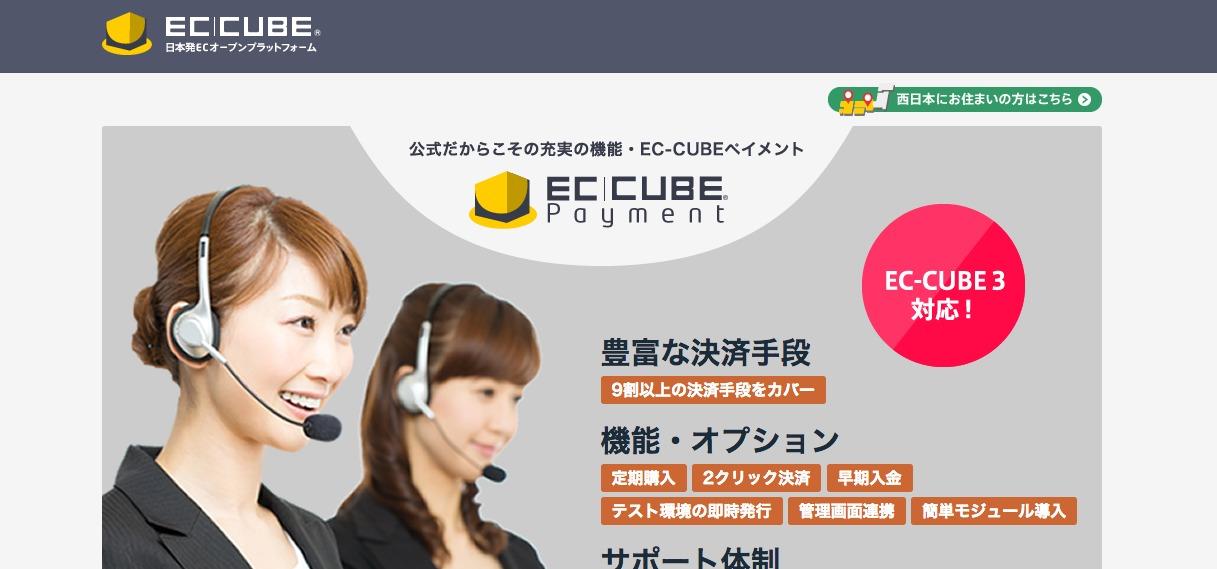 EC-CUBEペイメント