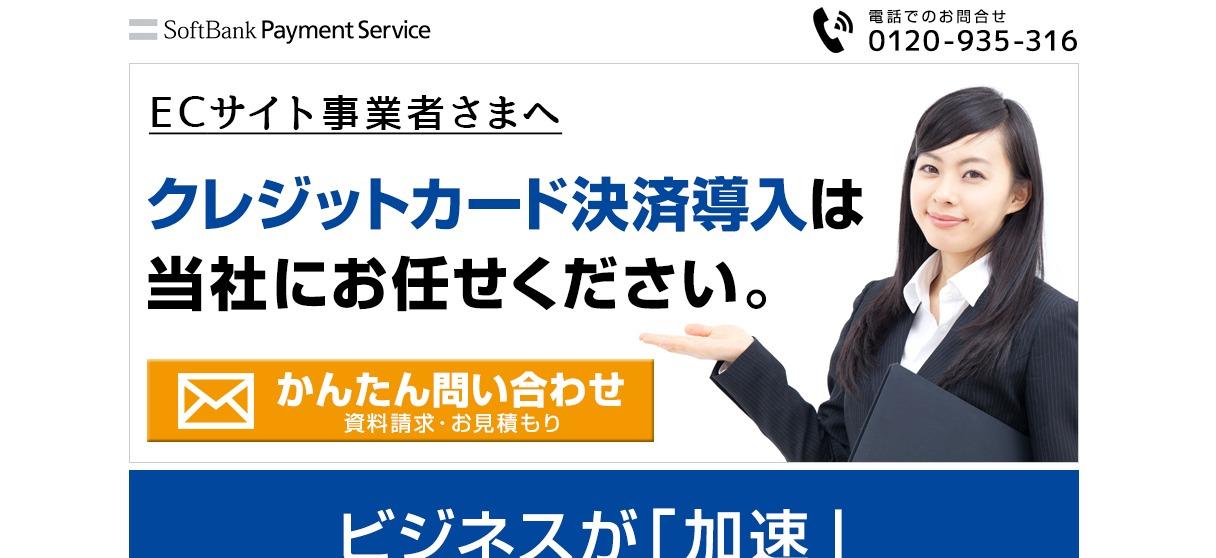 ソフトバンクペイメントサービス