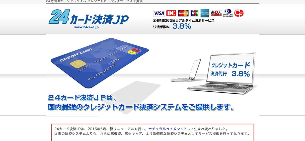 24カード決済JP