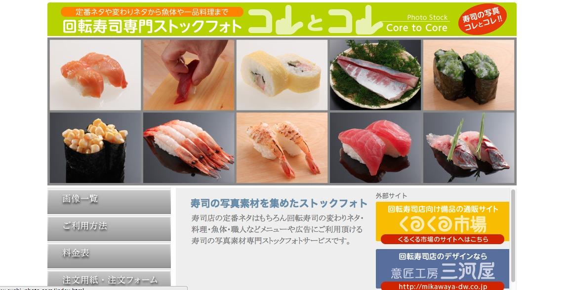 寿司photo
