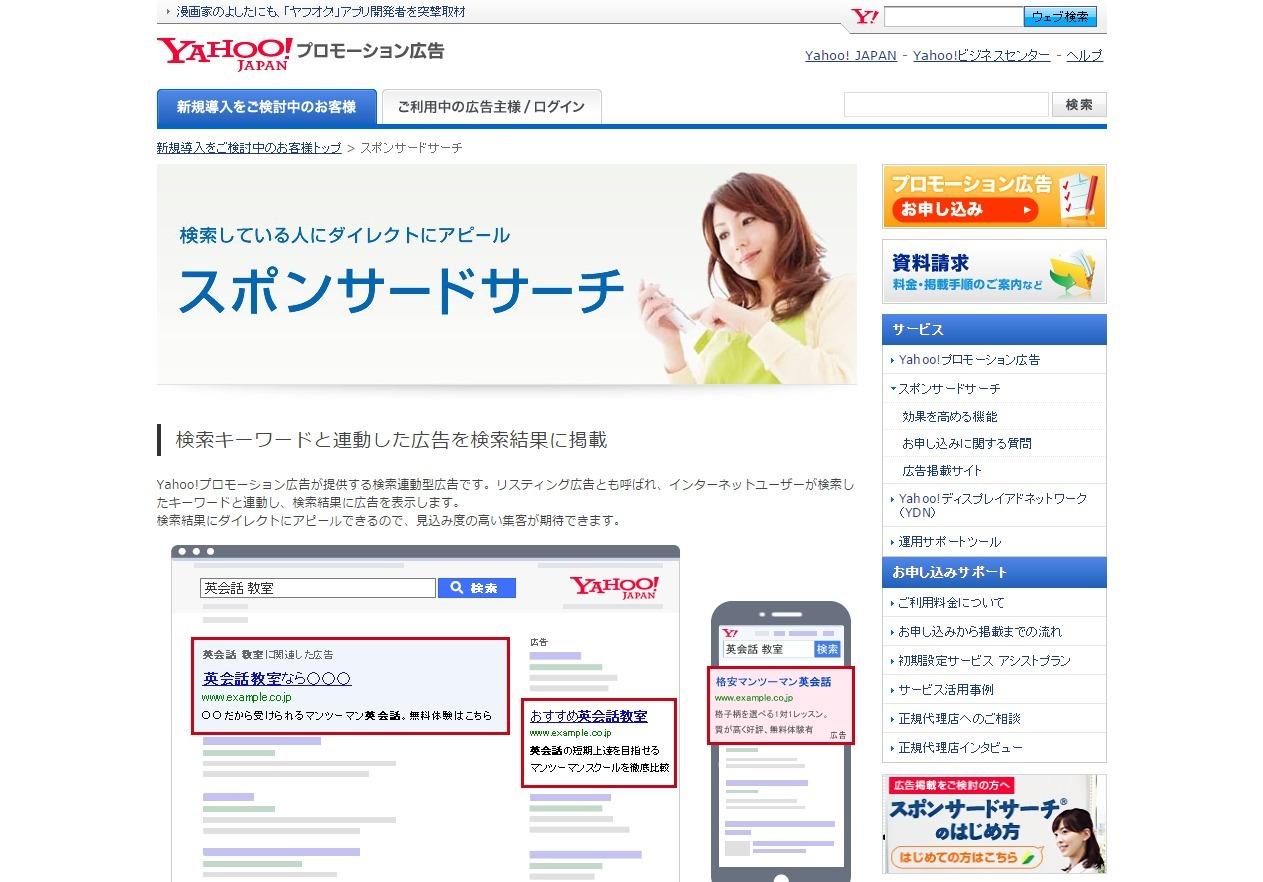Yahoo!キーワードアドバイスツール