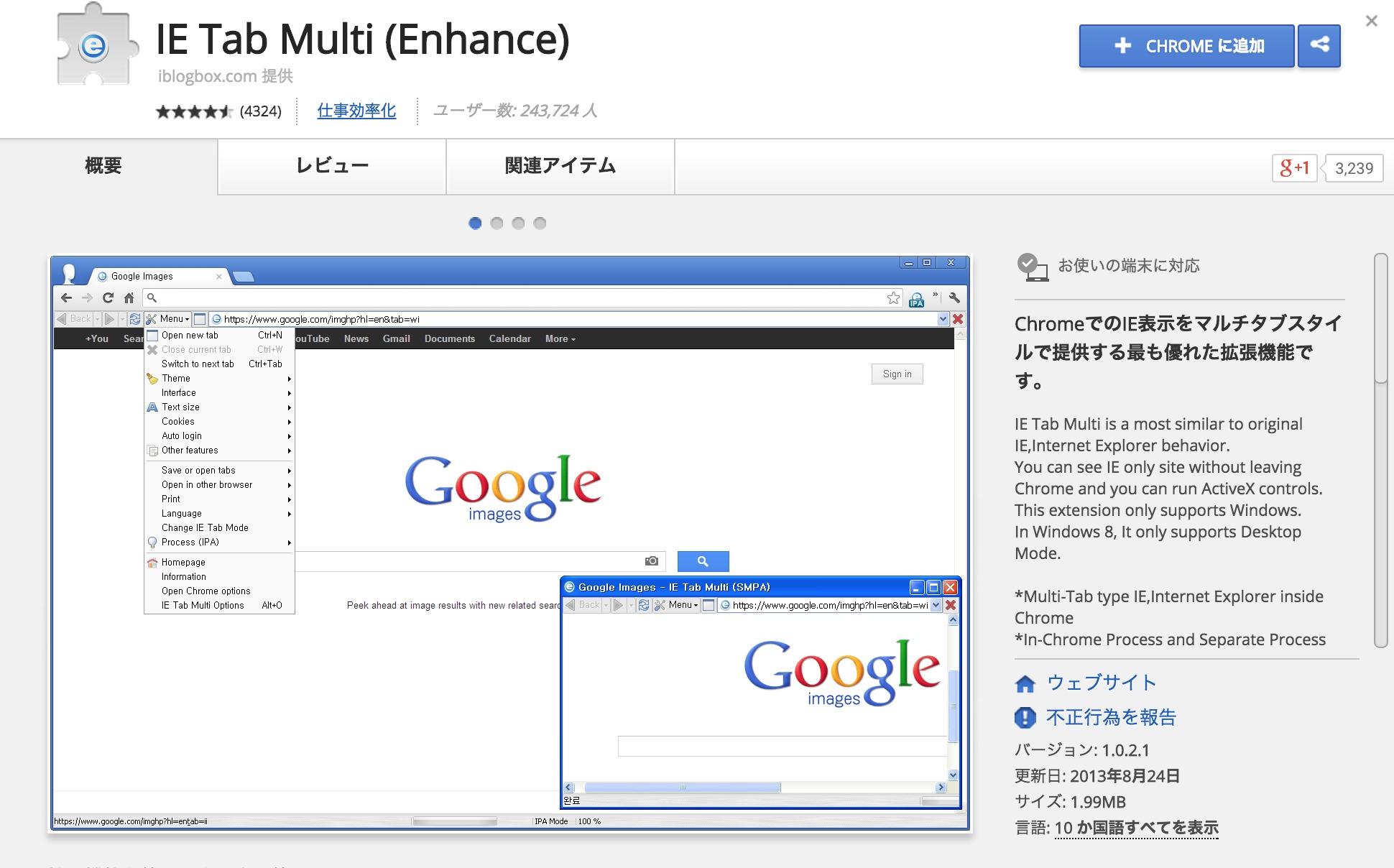 IE Tab Multi (Enhance)