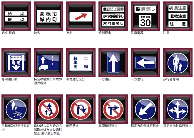 ほとんど網羅している感のある馴染み深い道路標識の素材
