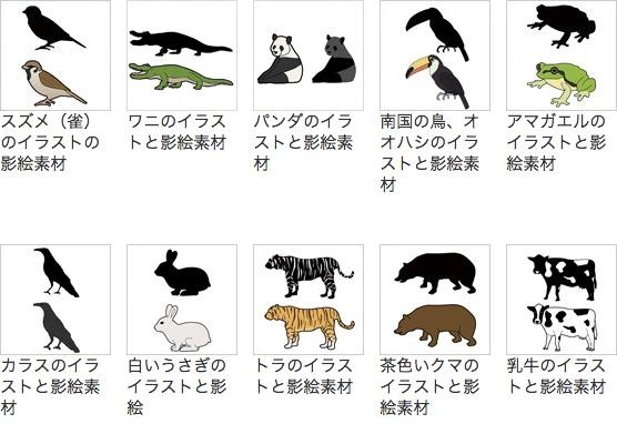 動物のイラストと影絵素材【eps無料パスデータ】