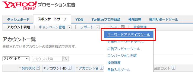 Yahoo!プロモーション広告 ダッシュボード