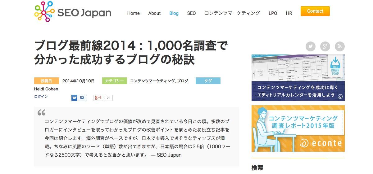 ブログ最前線2014 : 1,000名調査で分かった成功するブログの秘訣