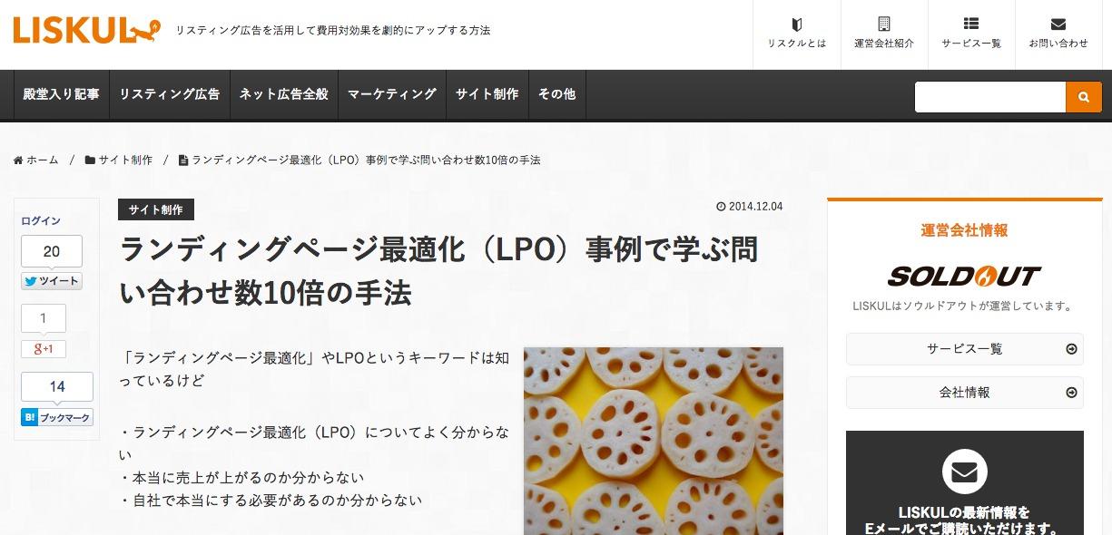 ランディングページ最適化(LPO)事例で学ぶ問い合わせ数10倍の手法