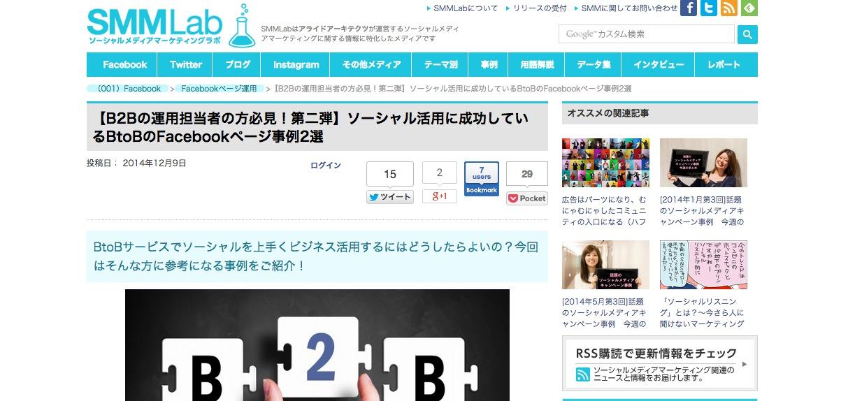 【B2Bの運用担当者の方必見!第二弾】ソーシャル活用に成功しているBtoBのFacebookページ事例2選