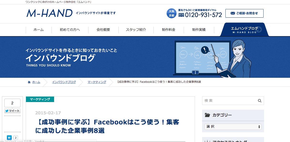 【成功事例に学ぶ】Facebookはこう使う!集客に成功した企業事例8選