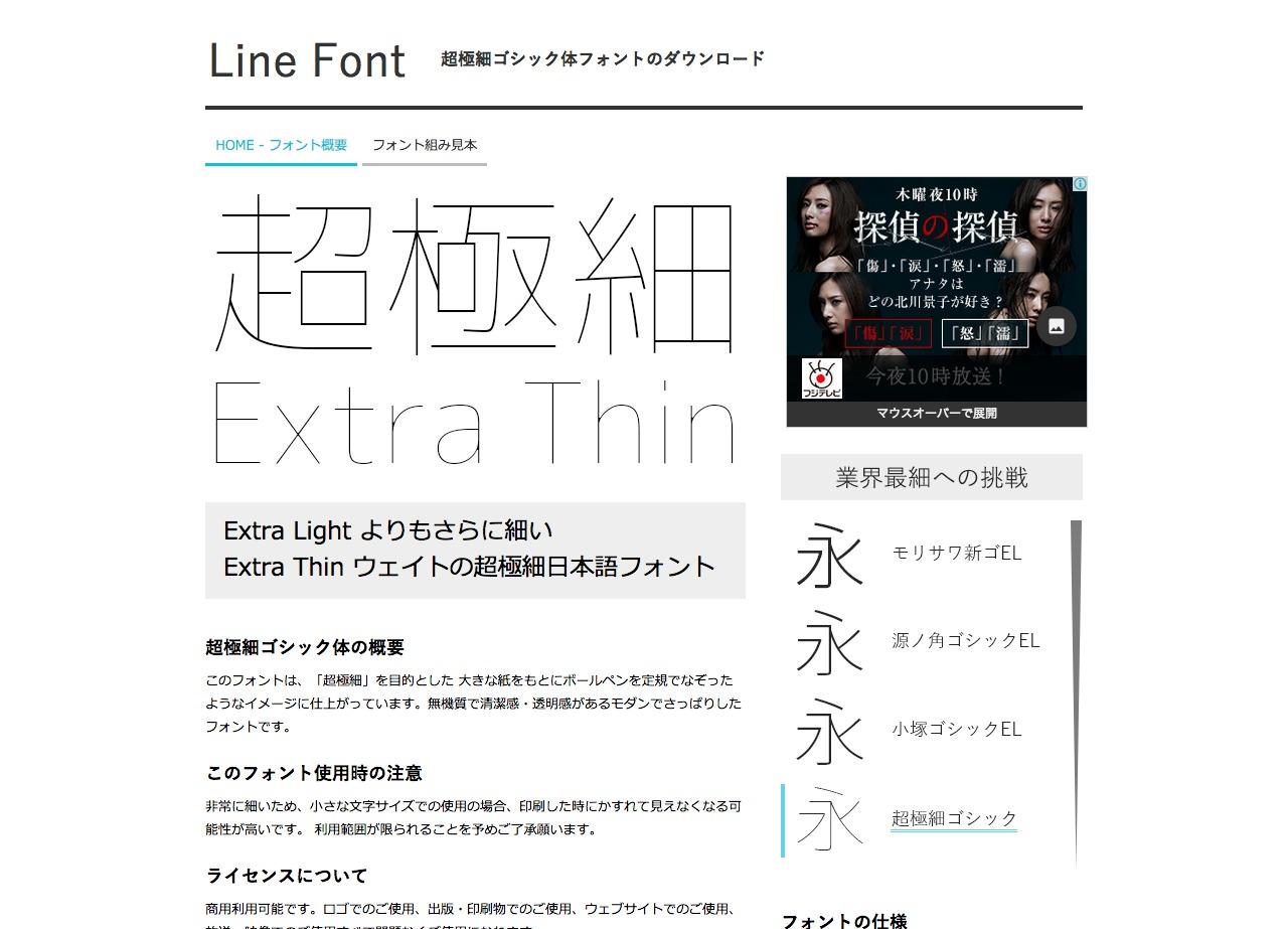 Line Font
