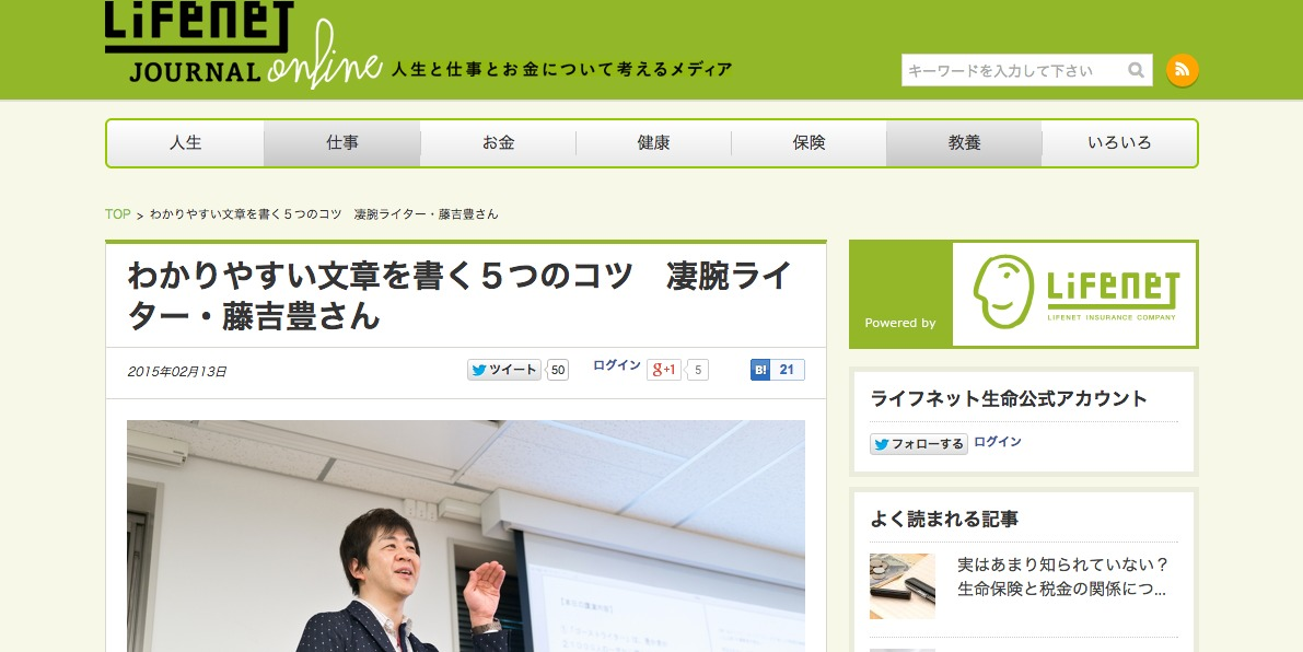 わかりやすい文章を書く5つのコツ 凄腕ライター・藤吉豊さん