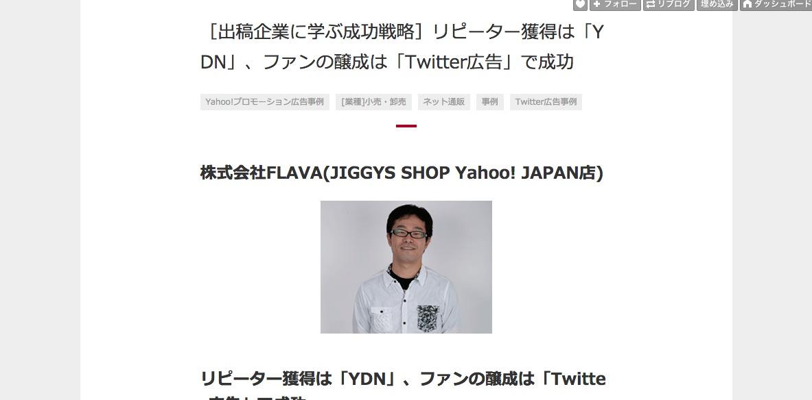 株式会社FLAVA「JIGGYS SHOP Yahoo! JAPAN店」(@JIGGYS_yahoo)