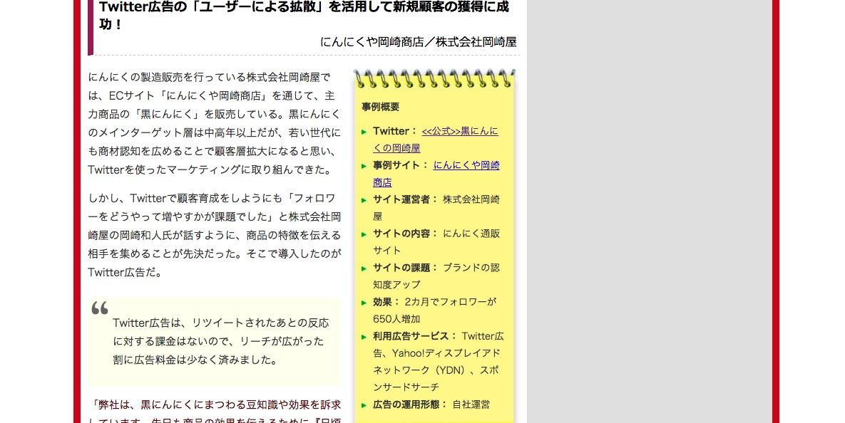 株式会社岡崎屋「にんにくや岡崎商店」(@InfoOkazakiya)