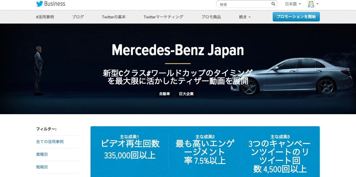 Mercedes-Benz Japan(@mb_honki)