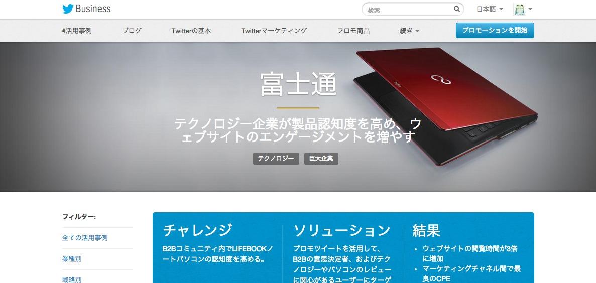 富士通テクノロジーソリューションズ (@Fujitsu_TS)