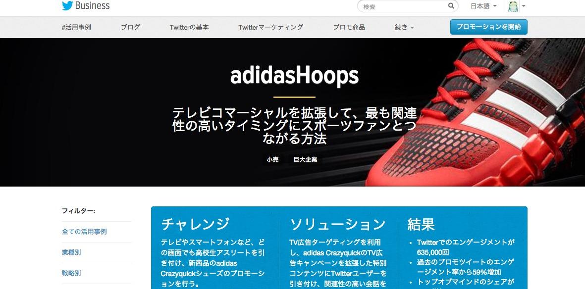 adidasHoops(@adidas)