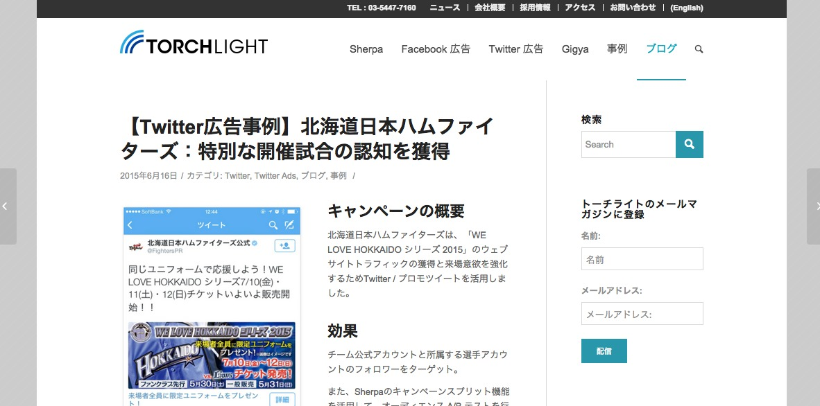 北海道日本ハムファイターズ(@FightersPR)