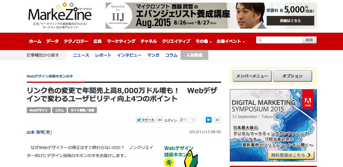 リンク色の変更で年間売上高8,000万ドル増も! Webデザインで変わるユーザビリティ向上4つのポイント