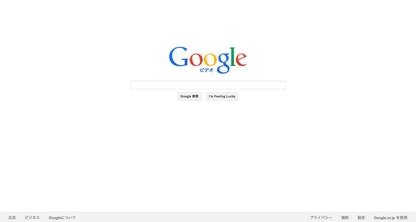 Google動画検索
