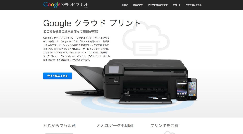 Google クラウド プリント