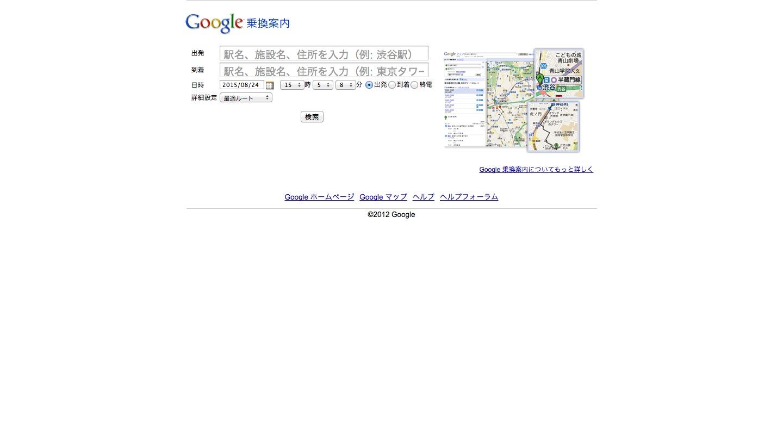 Google トランジット