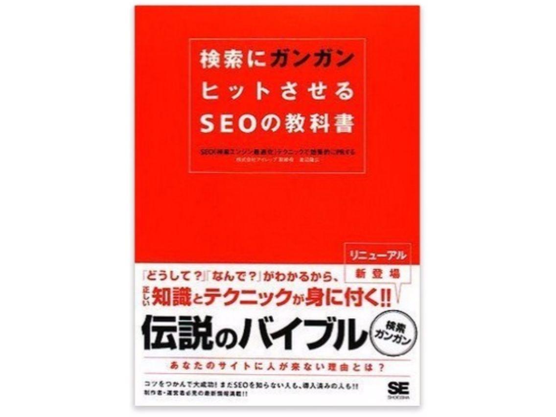 検索にガンガンヒットさせるSEOの教科書