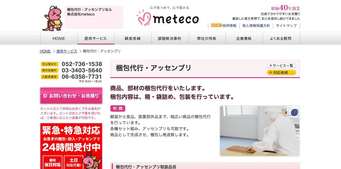 株式会社meteco