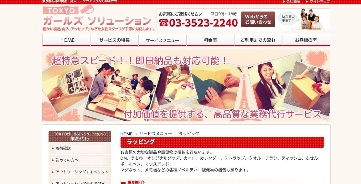 TOKYOガールズソリューション|株式会社ビーベストワーク