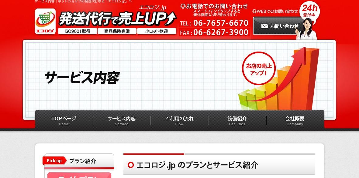 エコロジ.jp|株式会社J・I・P