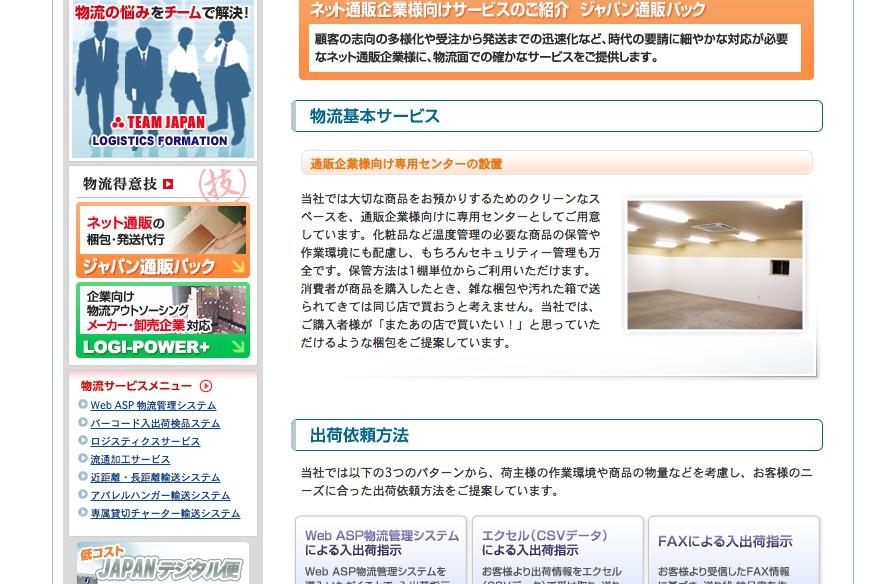 株式会社ジャパン流通プランニング
