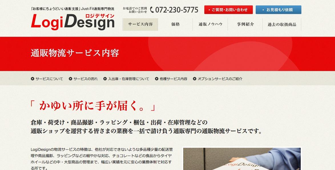 Logi Design|株式会社 物研