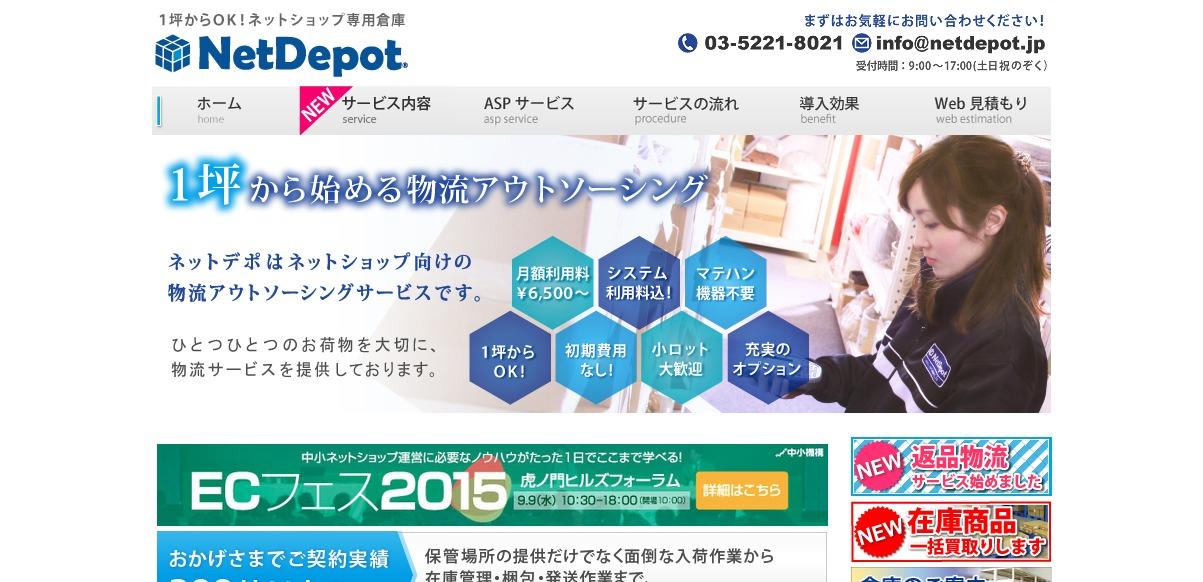 NetDepot|東京システム運輸ホールディングス