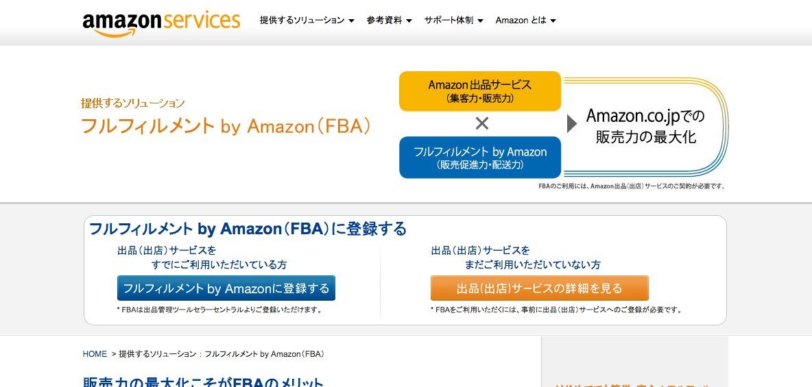 フルフィルメント by amazon|amazon