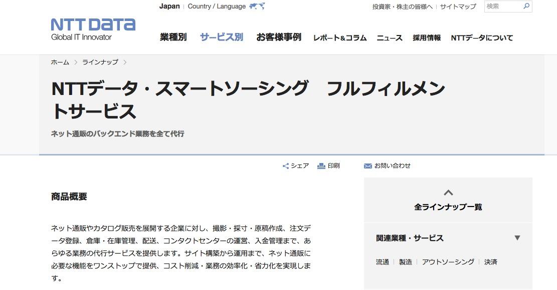 スマートソーシング フルフィルメントサービス|NTTデータ