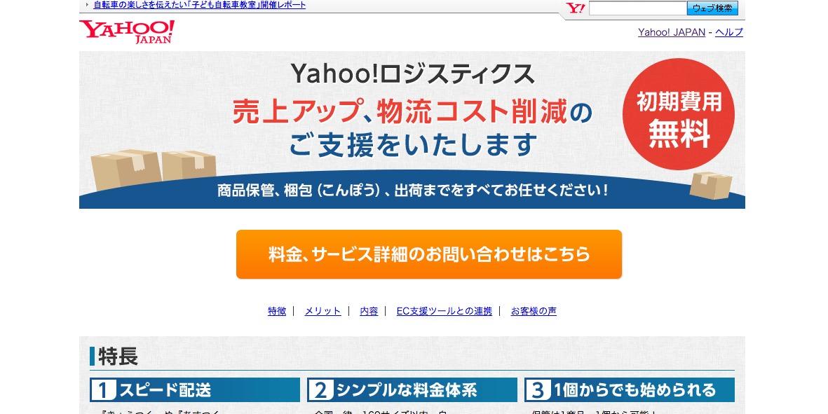 Yahoo!ロジスティクス|Yahoo!Japan