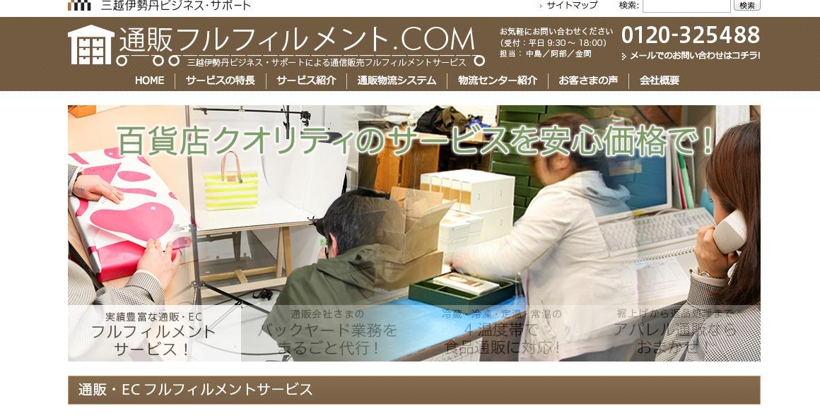 通販フルフィルメント.COM|三越伊勢丹ビジネス・サポート