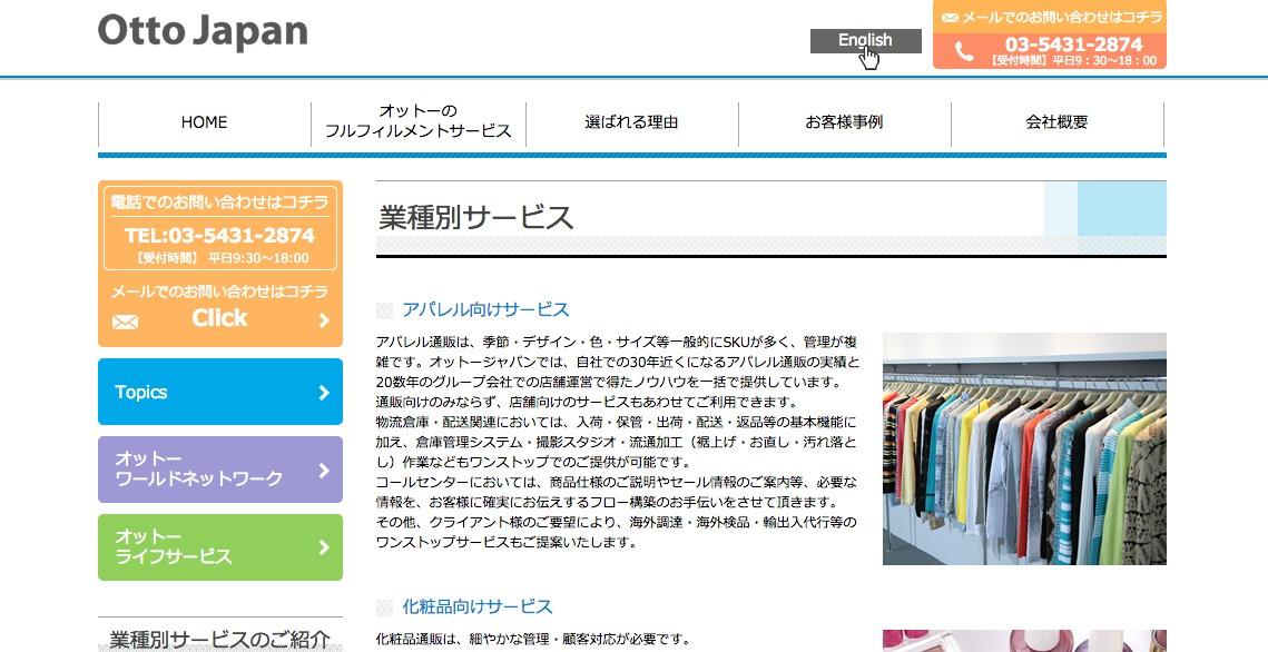 オットージャパン株式会社