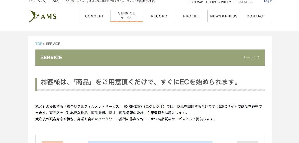 EXREGZIO|株式会社AMS
