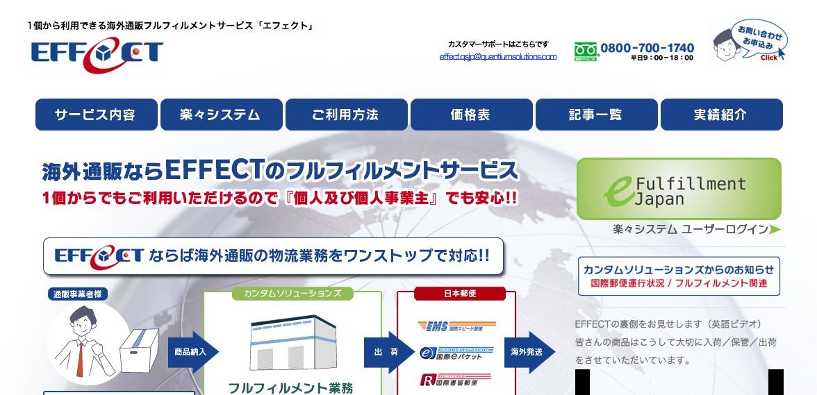EFFECT|カンタムソリューションズ株式会社