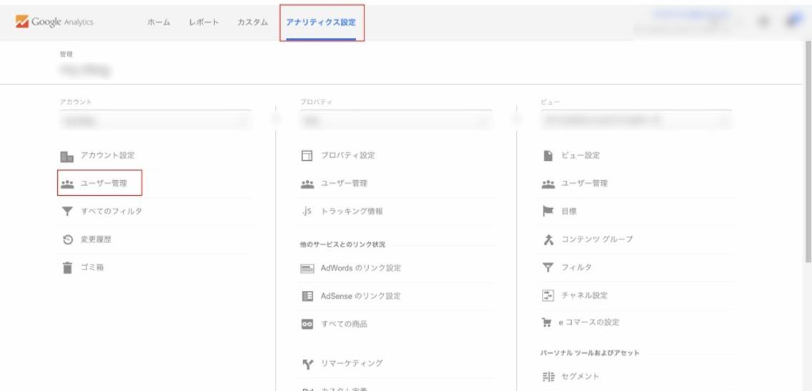 「ユーザー管理」をクリック