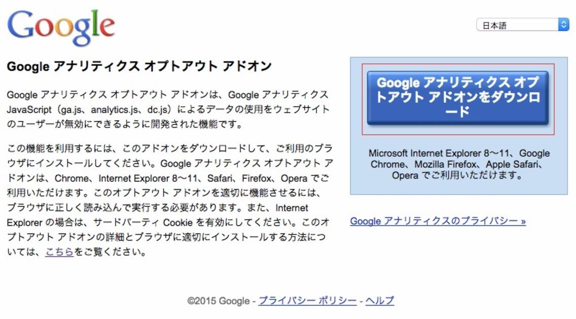 Googleアナリティクス オプトアウト アドオンをダウンロード