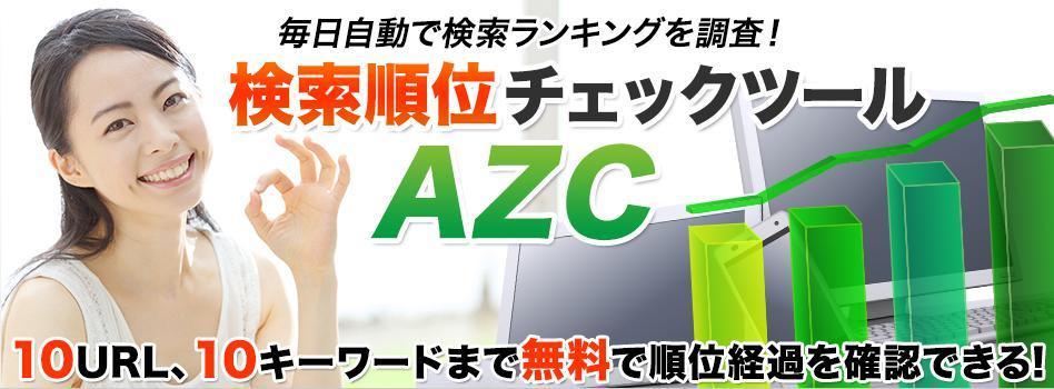 azc.jpg
