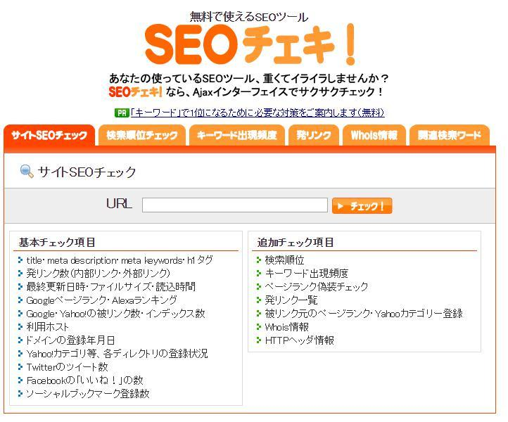 seocheki.jpg