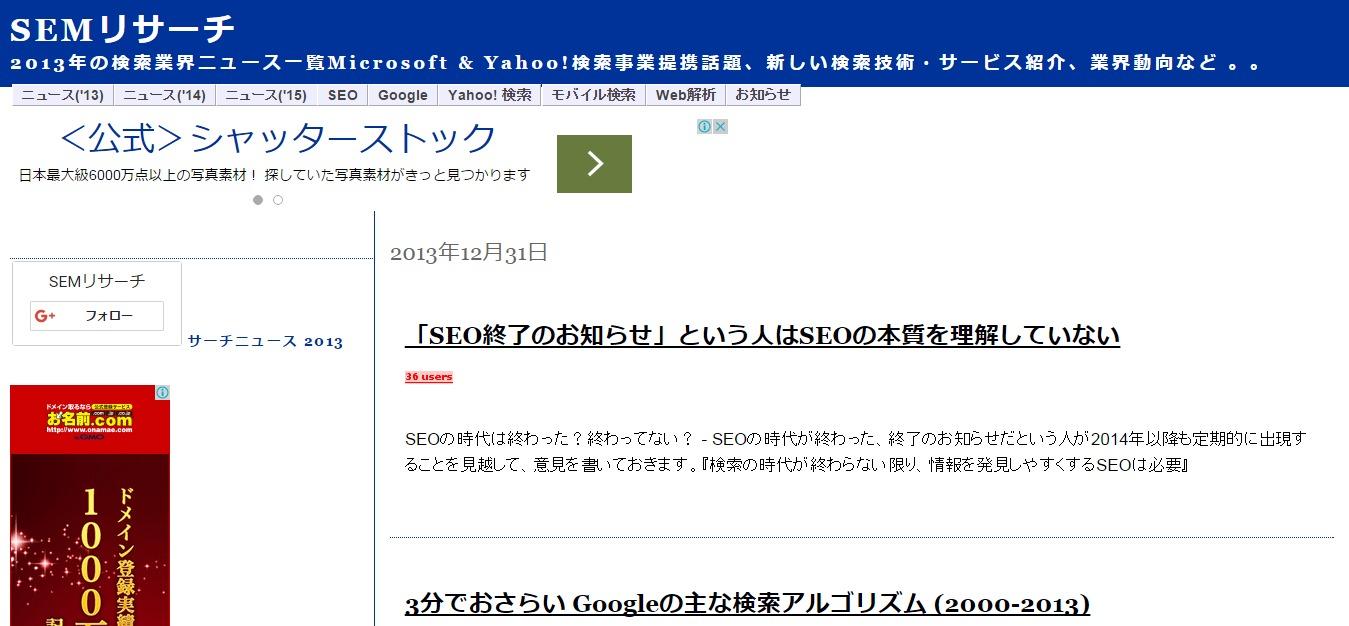 サーチニュース_2013____最新情報・ニュース___SEM_R.png