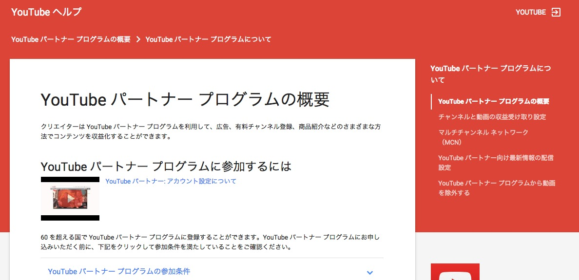 YouTubeパートナープログラム