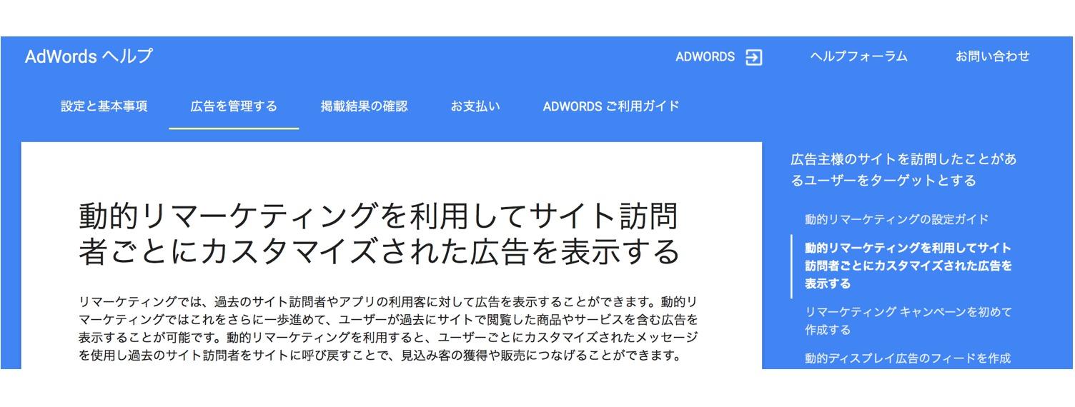 4-Google動的リマーケティング広告.png